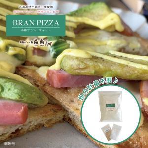 自宅でかんたん♪本格ブランピザキット・3袋(3回分)入り・粉類の計量不要!【天然パン工房楽楽】|manpuku-kyusyu