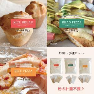 粉類の計量不要!おうちで簡単パンとピザのキット・お試し全種入り・3袋(各1回分)入り【天然パン工房楽楽】|manpuku-kyusyu
