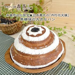 黒糖味の国宝パン・直径21センチ 730g【天然パン工房楽楽】|manpuku-kyusyu