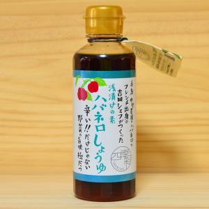 浅漬けの素 ハバネロしょうゆ 200ml【シェフのごはんやさん四季彩】 manpuku-kyusyu