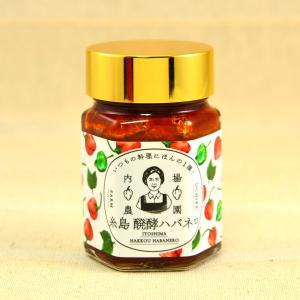 糸島 醗酵ハバネロ (中・70g)【内場農園】|manpuku-kyusyu