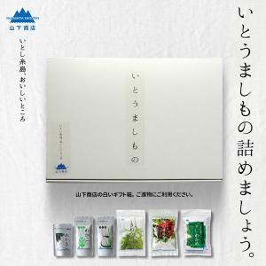 糸島の乾物 海藻 いとうましもの ギフトBOX(B)【山下商店】|manpuku-kyusyu