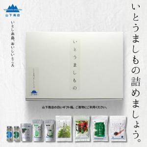 糸島の乾物 海藻 いとうましもの ギフトBOX(C)【山下商店】|manpuku-kyusyu
