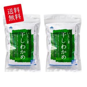 糸島の乾物 海藻 お試しセット 送料無料 いとしま 干しわかめ 2袋【山下商店】|manpuku-kyusyu