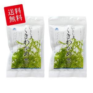 糸島の乾物 海藻 お試しセット 送料無料 いとしま くきわかめ 細切り 2袋【山下商店】|manpuku-kyusyu