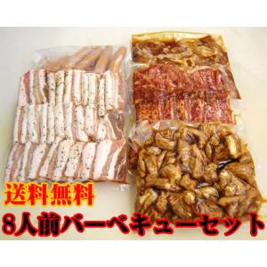 商番812 8人前バーベキュー・お肉セット 約2.5kg タ...