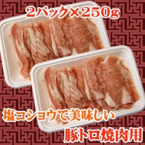 商番1202 11時までの注文で当日発送!(水日祝除く) 豚トロ焼肉用 500g(250g×2)|manpuku