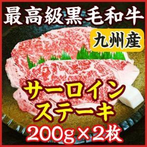 お中元 ギフト 九州産 A5・A4最高級黒毛和牛サーロインステーキ 200g×2枚