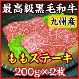 お中元 ギフト 九州産 A5・A4最高級黒毛和牛モモステーキ...