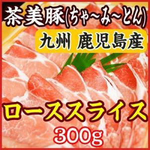 お中元 ギフト 九州産 鹿児島県産ブランド豚「茶美豚(ちゃーみーとん)」ロース すき焼き・しゃぶしゃぶ用スライス 300g