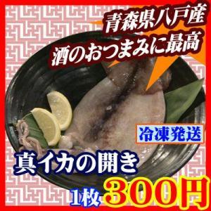 商番1803 青森県八戸産真イカ 1枚