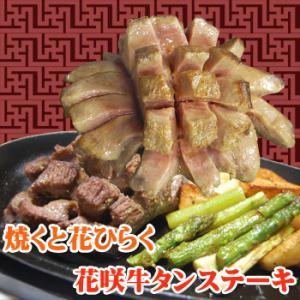 商番318 豪快花咲牛タンステーキ 1枚80g