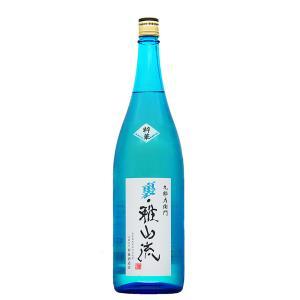 日本酒 地酒 山形 新藤酒造店 裏・雅山流 粋華 無濾過 本醸造生詰 1800ml
