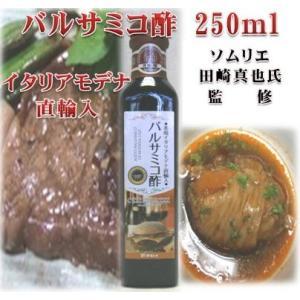 バルサミコ酢|manryo-store