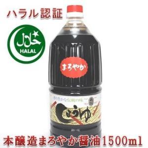 ハラル認証 本醸造しょうゆ まろやか 1500ml Soy sauce ハラール醤油|manryo-store