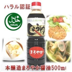ハラル認証 本醸造しょうゆ まろやか 500ml Soy sauce ハラール醤油|manryo-store