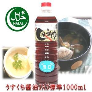 万両味噌醤油醸造元ハラルJAS標準うすくち醤油 1000ml ハラール醤油 送料無料|manryo-store