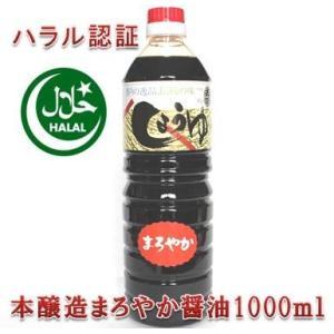 万両味噌醤油醸造元ハラル本醸造まろやか醤油1000ml ハラール醤油 送料無料|manryo-store