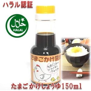 ハラル認証 たまごかけしょうゆ 150ml  For fegg dish and any idea  ハラール醤油|manryo-store