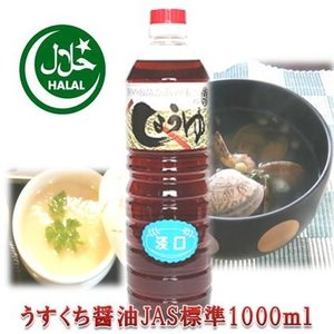 ハラル認証 うすくち醤油 JAS標準 1000ml Usukuchi, light-colored soy sauce|manryo-store