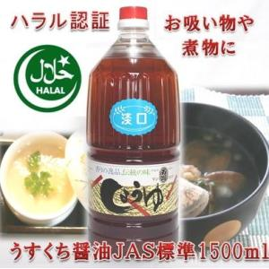 ハラル認証 うすくち醤油 JAS標準 1500ml Usukuchi, light-colored soy sauce|manryo-store