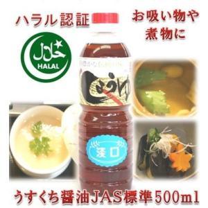 ハラル認証 うすくち醤油 JAS標準 500ml  Usukuchi soy sauce ハラール醤油|manryo-store