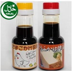 万両味噌醤油醸造元ハラルとうふかけ醤油 、たまごかけ醤油 150ml各1本の2本セット ハラール醤油 送料無料|manryo-store