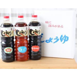 当店自慢のお醤油3本入り|manryo-store