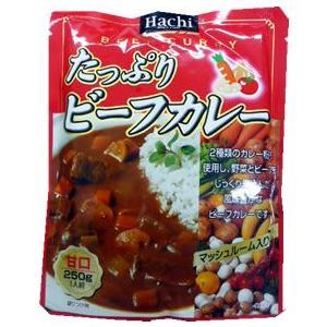Hachi たっぷり ビーフカレー 甘口 250g ケース販売(20袋入)|manryo