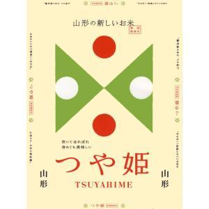 お急ぎ便 【送料無料】 新米 「特A」受賞(昨年) 30年産山形県産つや姫(特別栽培米) 白米5kgx1袋|manryo
