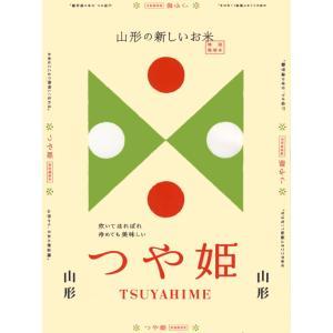 【Sale】「特A」受賞 令和元年産 山形県産 つや姫(特別栽培米) 白米5kgx1袋|manryo