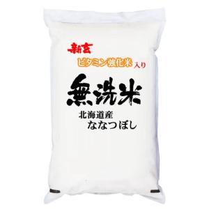無洗米 5kg ななつぼし 北海道産 無洗米 「新玄」ビタミン強化米入り 令和元年産【事業所配送(個人宅不可)】|manryo