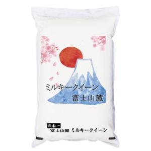 新米 米 5kg ミルキークイーン 富士山麓   平成30年産|manryo