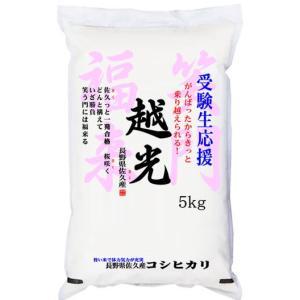 受験生応援 「越光」 令和元年産長野県佐久産コシヒカリ|manryo