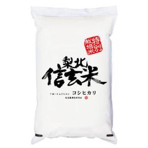 減農薬 米 5kg コシヒカリ 山梨県産 循環型農業 特別栽培米 JA梨北 信玄米 平成30年産|manryo