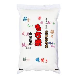 米 5kg こがねもち 山梨県産  最高級もち米 平成28年産|manryo