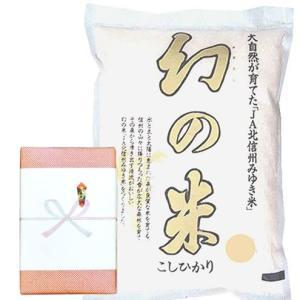 【贈答品】29年産長野県飯山産「幻の米」 白米5kgx1袋 保存包装済み 包装紙/箱入/のし/風呂敷包み 選択可能|manryo
