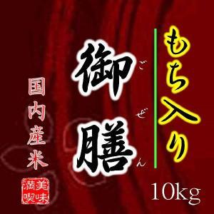 米10kg ブレンド米 万糧米穀  もち入り 御膳 manryo