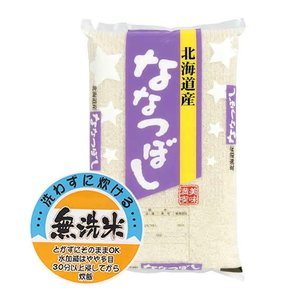 新米 無洗米10kg ななつぼし 北海道産 無洗米 「特A」連続受賞米 万糧米穀 平成29年産 manryo