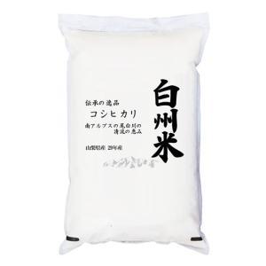白州米 米 5kg コシヒカリ 山梨県産 日本名水100選 白州米 平成30年産|manryo