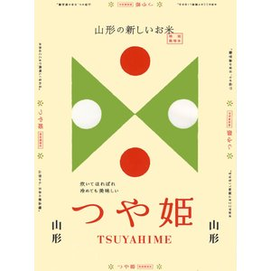 米5kgつや姫山形県産 平成28年産特別栽培米 特A米 送料無料|manryo