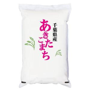 あきたこまち 米2kg 千葉県産 令和元年産 万糧米穀  【事業所配送(個人宅不可)】|manryo