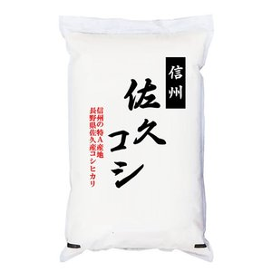 米5kg コシヒカリ 長野県佐久産 「A」受賞(昨年) 令和元年産|manryo
