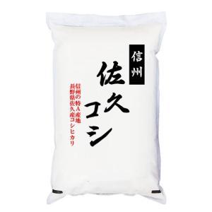 米 5kg コシヒカリ 長野県佐久産  「A」受賞米 平成29年産|manryo
