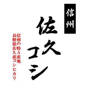 米10kg コシヒカリ 長野県佐久産 「A」受賞(昨年) 令和元年産|manryo