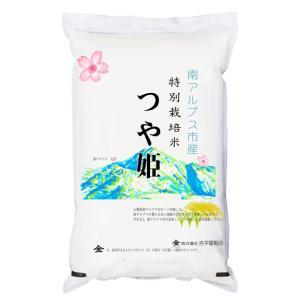 米5kg つや姫 山梨県南アルプス市産 特別栽培米 令和元年産 manryo