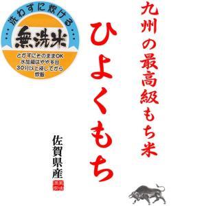 【無洗米】九州の最高級もち米 29年産佐賀県産ヒヨクモチ(JAよかもち) 10kg|manryo