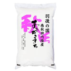 米 5kg あきたこまち 秋田県羽後産 循環型農業 JAうご 「特A」連続受賞米 平成29年産|manryo