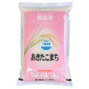 あきたこまち 無洗米 5kg あきたこまち 千葉県産 無洗米 万糧米穀 平成30年産|manryo
