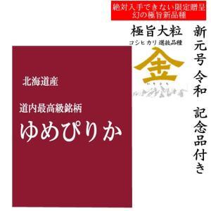 【記念品付き】【20kg単位送料無料】 「特A」受賞  30年産北海道産ゆめぴりか  白米10kgx1袋 manryo